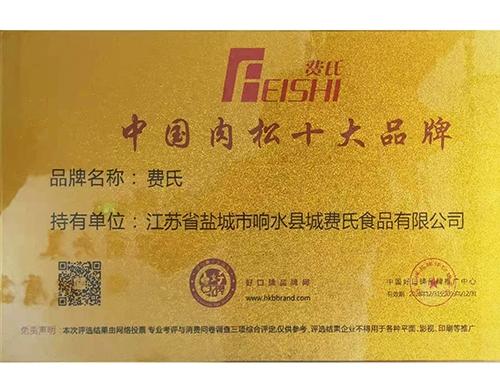 中国肉松十大品牌