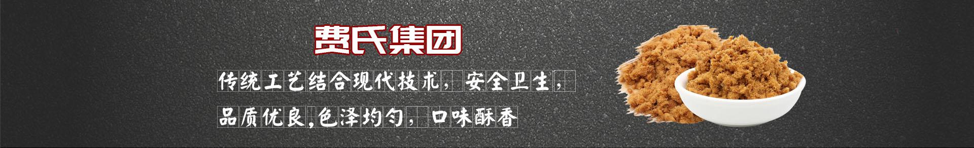 http://www.feishifood.com.cn/data/images/slide/20190924164909_184.jpg